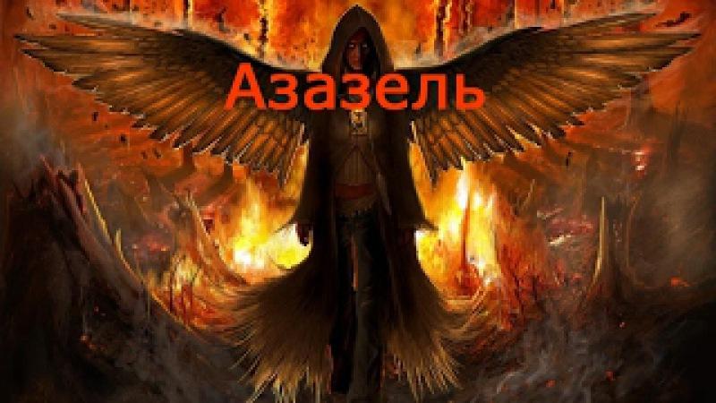 Истории демонов: Азазель
