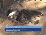 ГТРК ЛНР. В Луганске произошла автомобильная авария по ул.Советская. 14 сентября 2017