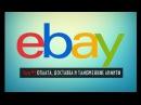 Оплата и доставка товаров с eBay о таможне... PC-Lessons