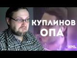 Humble - опа (feat. Дмитрий Куплинов)
