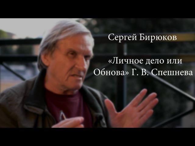 Избранное из неизданного: Сергей Бирюков о книге Г. В. Спешнева Личное дело или ...