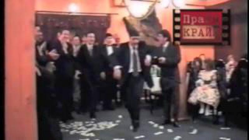 Доля воровская танцуют все!! (Рудик, Вачкос, Гиви, Цицка, Маци, Михо, Ноно, Мамука,...