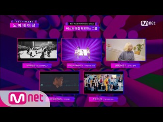 2017MAMA [2017 MAMA] Best Vocal Performance Male/Female Solo, Group Nominees 171129 EP.21