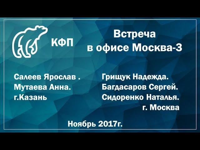 Встреча с руководством К.Ф.П. в офисе Москва-3. Ноябрь 2017г.