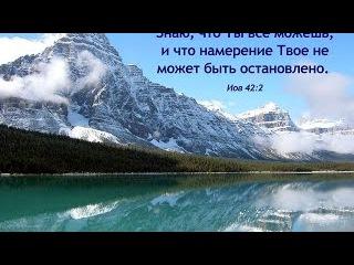 Тихие воды — Верное слово о спасении