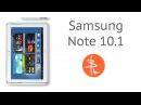 Обзор Samsung Galaxy Note 10 1 9 месяцев вместе