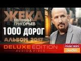 Жека  1000 дорог ( Альбом 2017 + Видеоклип)