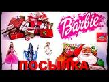 Посылка с куклами (распаковка). Куклы Барби (Barbie) и Дисней (Disney). Новогодняя посылка.