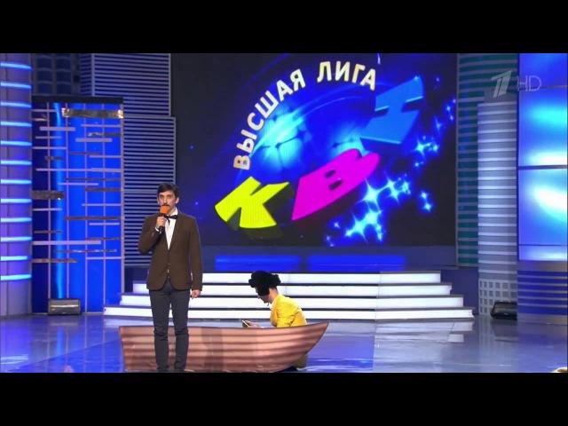 КВН ДАЛС 2014 Высшая лига Вторая 1 2 Приветствие
