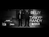 Beliy ft Тимур Randy - Тепло [SEVENTEEN FILM]