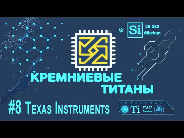 Кремниевые Титаны 8: Texas Instruments