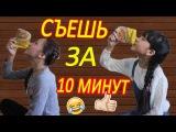 CHALLENGE Съешь за 10 МИНУТ ДОШИРАК!!! Renara Karalek!!!