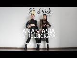T-Fest  Улети  Choreography by Anastasia Strelbitskaya  D.Side Dance Studio