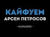 Арсен Петросов - Кайфуем (Караоке)
