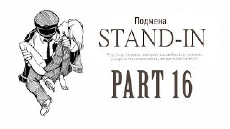 【Undertale】Stand-in, Подмена❤️💙16【RUS DUB】