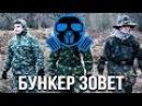 БУНКЕР ЗОВЕТ Пародия ГРИБЫ - Тает Лёд Клип Alex Super