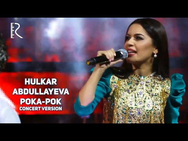 Hulkar Abdullayeva Poka pok Хулкар Абдуллаева Пока пок concert version