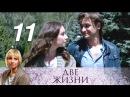 Две жизни 11 серия 2017 Криминальная мелодрама @ Русские сериалы