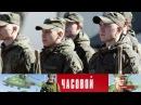 Часовой - Поисковый батальон. Выпуск от25.06.2017