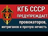 КГБ СССР предупреждает провокаторов и прочую нечисть (#СССР #Правительство Крас ...