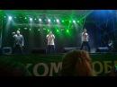 День города в Барнауле группа Корни новая песня начинается 311 перемотайте 2017