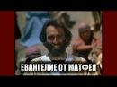 Фильм Евангелие от Матфея полная 4 часовая версия Иисус Христос Первородный Сын Божий