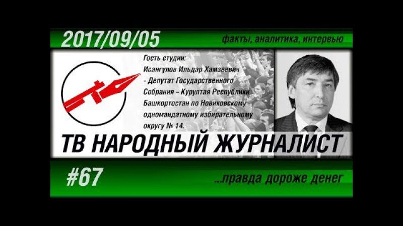 ТВ НАРОДНЫЙ ЖУРНАЛИСТ 67 Как отстоять свою землю Ильдар Исангулов