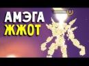 ВСЕ ИСПУГАЛИСЬ И УБЕЖАЛИ - Atomega (обзор прохождение атомега Агарио 3d на русском) 3