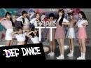 트와이스 TWICE 'TT 티티 ' Dance Cover 데프댄스스쿨 수강생 월평가 최신가요 방송댄스 defdance kp