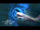 «День космических историй Тайны пропавших самолетов» 15.06.2014