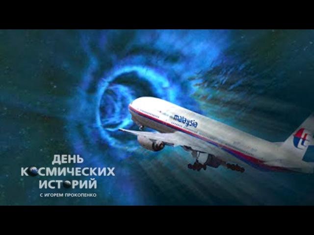 «День космических историй: Тайны пропавших самолетов» (15.06.2014)