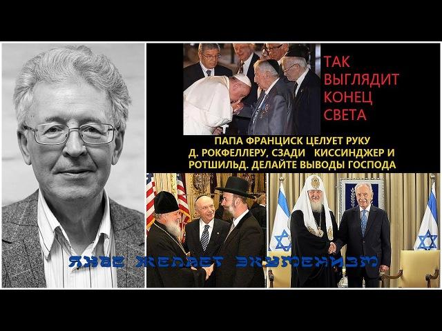 Валентин Катасонов Яхве желает Экуменизм РПЦ должна лечь под Папу