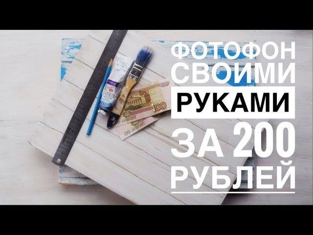 Деревянный фотофон своими руками за 200 рублей Мастер класс