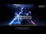 STAR WARS: BATTLEFRONT 2 - Тизер-трейлер (2017) [RUS DUB]
