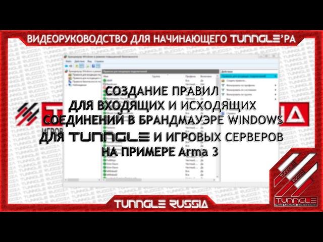 Tunngle - открытие портов в Брандмауэре Windows для Tunngle и игровых серверов