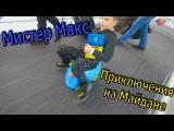 Мистер Макс приключения на Майдане! ШОК!(18+)   RYTP
