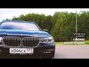 Тест-драйв BMW 740 D G11 M Pack G11/G12