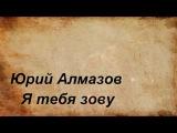 Юрий  Алмазов -Я тебя зову