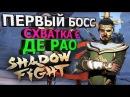 Shadow Fight 3 ЖЕСТОКАЯ СХВАТКА С ДЕН РАО ПЕРВЫЙ БОСС ios