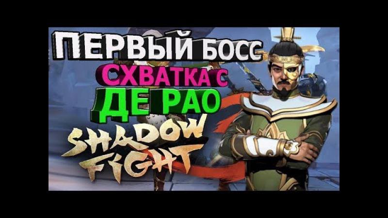 Shadow Fight 3: ЖЕСТОКАЯ СХВАТКА С ДЕН РАО  ПЕРВЫЙ БОСС(ios)