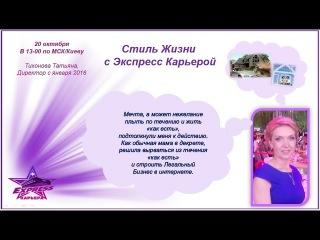 Стиль Жизни с ЭКспресс-Карьерой Орифлэйм. Татьяна Тихонова