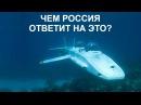 ПЕНТАГОН ПОКАЗАЛ УБИЙЦУ РУССКИХ КОРАБЛЕЙ | война новости беспилотники подводные роботы россии сша