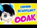 Блайзомания 25 ООАК на Рин Окумура из аниме Синий Экзорцист
