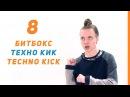 Уроки битбокса Выпуск 8 Techno kick