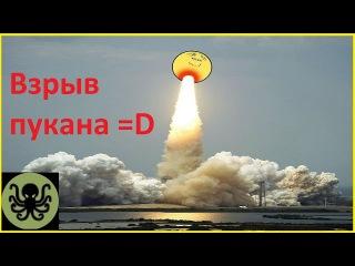 Взрыв пукана =D