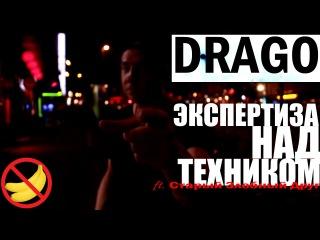 DRAGO - Экспертиза над Техником (ft. Старый Злобный Друг) 18+ [Рэп Vолна]