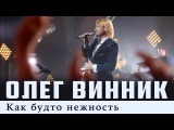 Олег Винник Как будто нежность