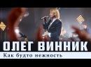 Олег Винник — Как будто нежность