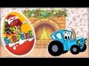 Учим цвета с конфетами MMs и Синим трактором Мультик для малышей Новогодние сюрп...