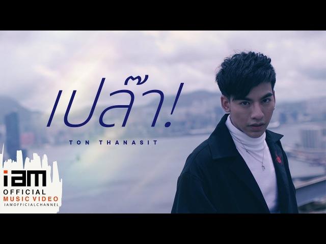 เปล๊า TON THANASIT ต้น ธนษิต Official MV